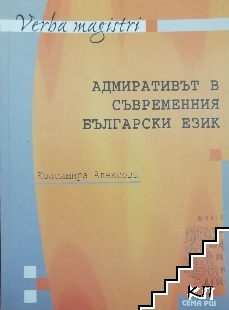 Адмиративът в съвременния български език
