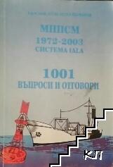 МППСМ 1972-2003 система IALA