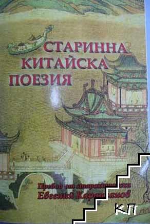 Старинна китайска поезия