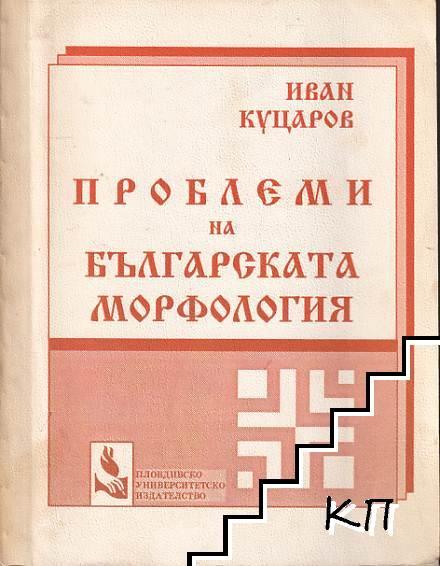 Проблеми на българската морфология