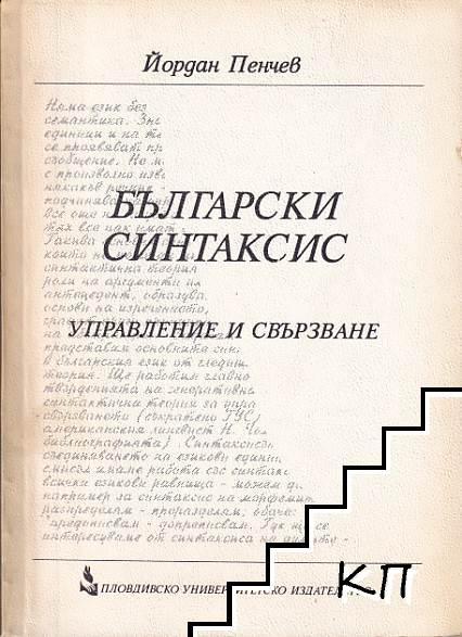 Български синтаксис