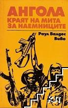 Ангола - краят на мита за наемниците