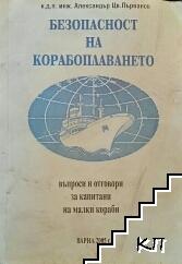 Безопасност на корабоплаването