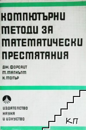 Компютърни методи за математически пресмятания