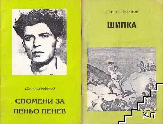Шипка / Спомени за Пеньо Пенев