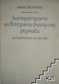 Литературата на Втората българска държава. Част 1: Литературата на XIII век