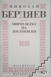 Мирогледът на Достоевски