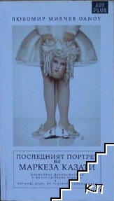 Последният портрет на маркеза Казати