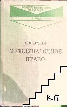 Международное право. Книга 1
