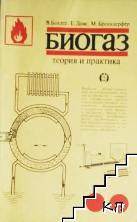 Биогаз: Теория и практика