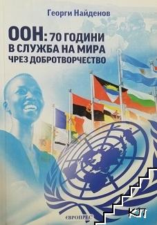 ООН: 70 години в служба на мира чрез добротворчество