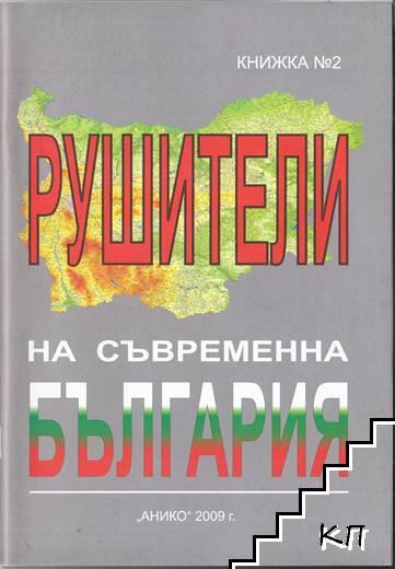 Рушители на съвременна България. Книга 2