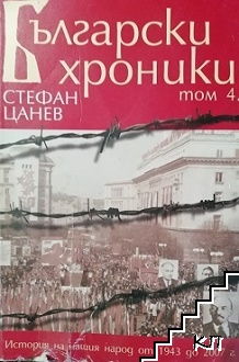 Български хроники. Том 4
