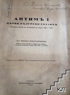 Антимъ I - първи български екзархъ