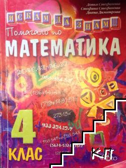 Искам да знам... Помагало по математика за 4. клас