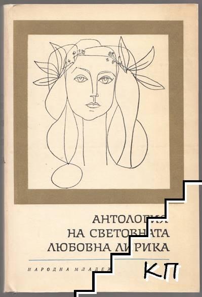 Антология на световната любовна лирика