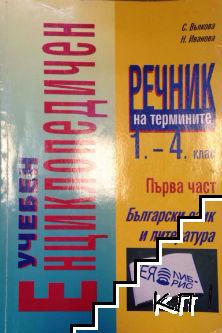 Учебен енциклопедичен речник на термините за 1.-4. клас. Част 1: Български език и литература