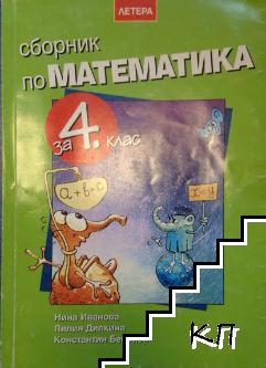 Сборник по математика за 4. клас