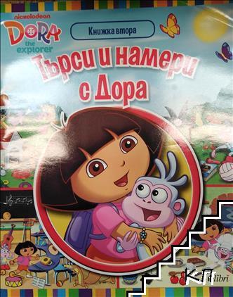 Търси и намери с Дора