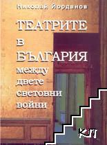 Театрите в България между двете световни войни