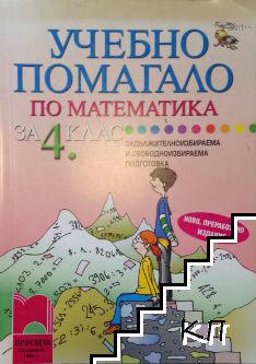 Учебно помагало по математика за 4. клас