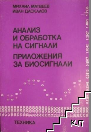 Анализ и обработка на сигнали. Приложения за биосигнали