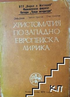 Христоматия по западноевропейска лирика