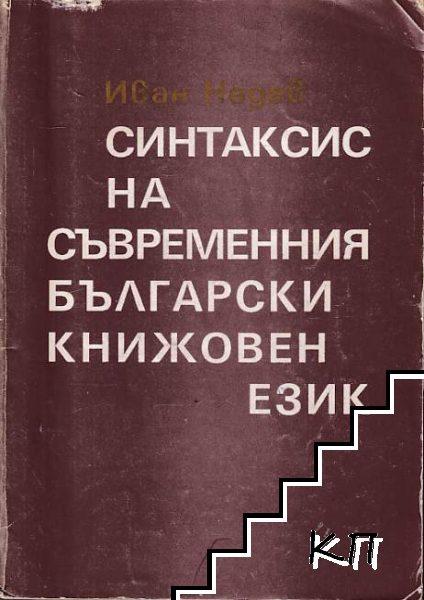 Синтаксис на съвременния български книжовен език