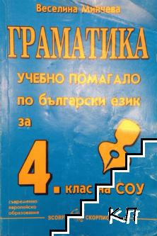 Граматика. Учебно помагало по български език за 4. клас