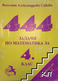 444 задачи по математика за 4. клас
