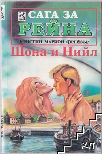 Сага за Рейна. Книга 2: Шона и Нийл