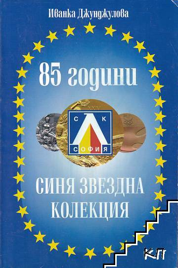 """85 години СК """"Левски"""""""