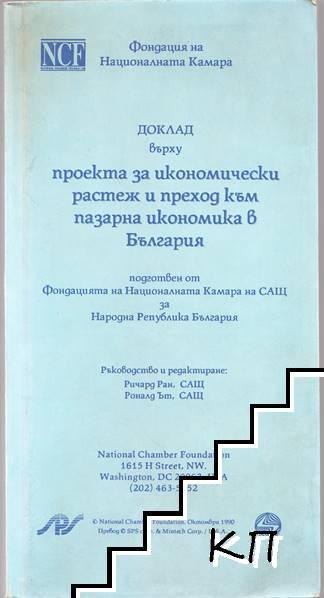 Доклад върху проекта за икономически растеж и преход към пазарна икономика в България