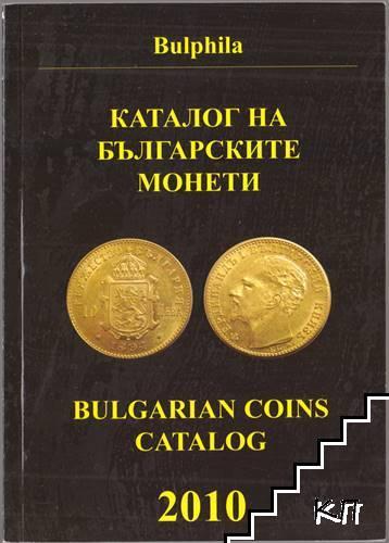 Каталог на българските монети 2010