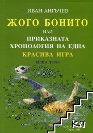 Жого Бонито, или приказната хронология на една красива игра. Книга 1