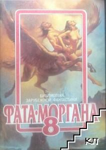 Фата-Моргана. Книга 8