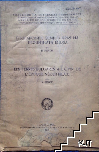 Българските земи в края на неолитната епоха