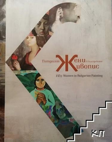 Петдесет жени в българската живопис / Firty women in Bulgarian рainting