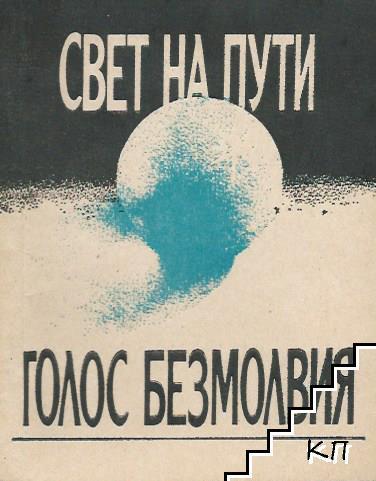 Свет на Пути. Голос Безмолвия