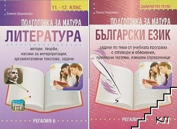 Подготовка за матура по литература / Подготовка за матура по български език