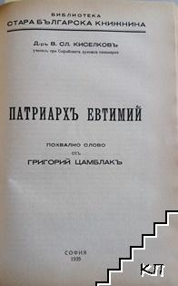 Патриархъ Евтимий