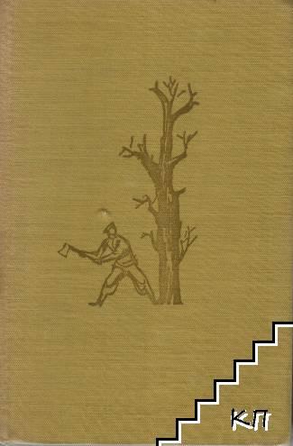 Разораната целина. Книга 2