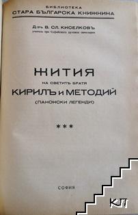 Жития на светите братя Кирилъ и Методий