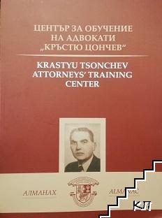 """Център за обучение на адвокати """"Кръстю Цончев"""" (2005-2020)"""