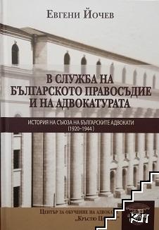 В служба на българското правосъдие и на адвокатурата: История на Съюза на българските адвокати (1920-1944 г.)