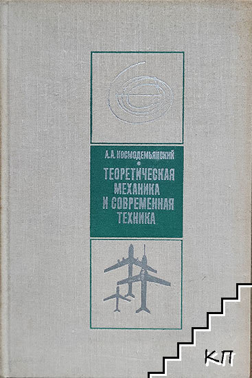 Теоретическая механика и современная техника