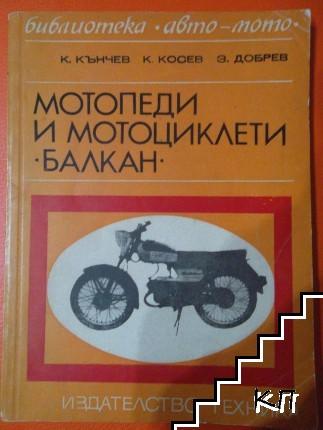 """Мотопеди и мотоциклети """"Балкан"""""""