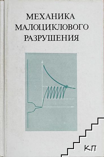 Механика малоциклового разрушения