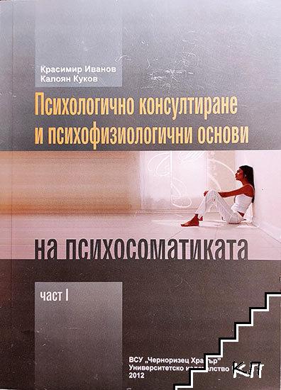 Психологично консултиране и психофизиологични основи на психосоматиката. Част 1