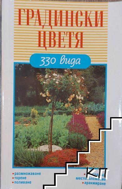 330 вида градински цветя